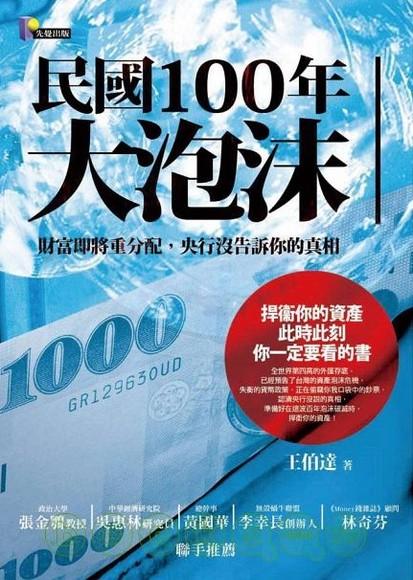 民國100年大泡沫