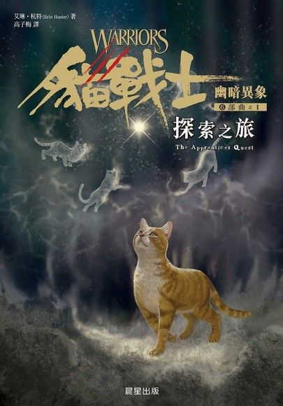 貓戰士六部曲幽暗異象之一-探索之旅
