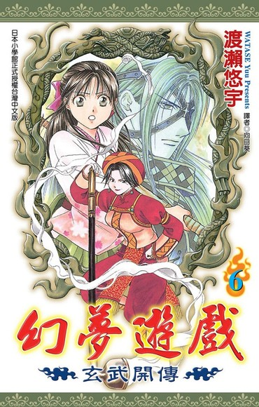 幻夢遊戲 玄武開傳 06