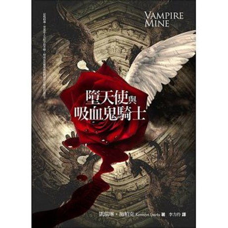 墮天使與吸血鬼騎士:Vampire Mine