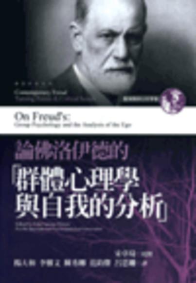 論佛洛伊德的「群體心理學與自我的分析」