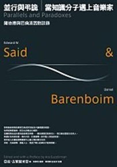 並行與弔詭:薩依德與巴倫波因對談錄(平裝)