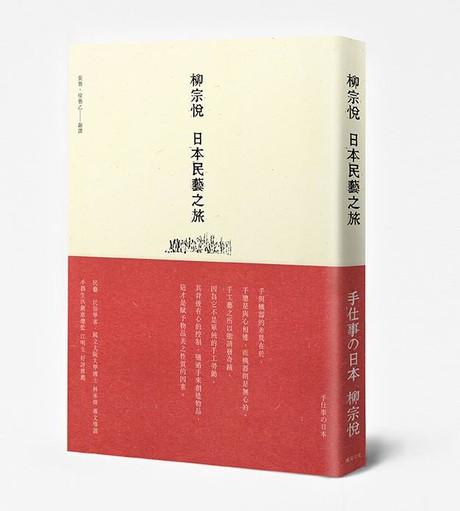 柳宗悅日本民藝之旅