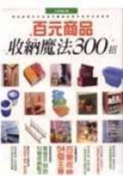 百元商品收納魔法300招