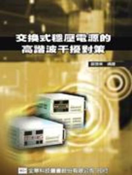 交換式穩壓電源的高諧波干擾對策