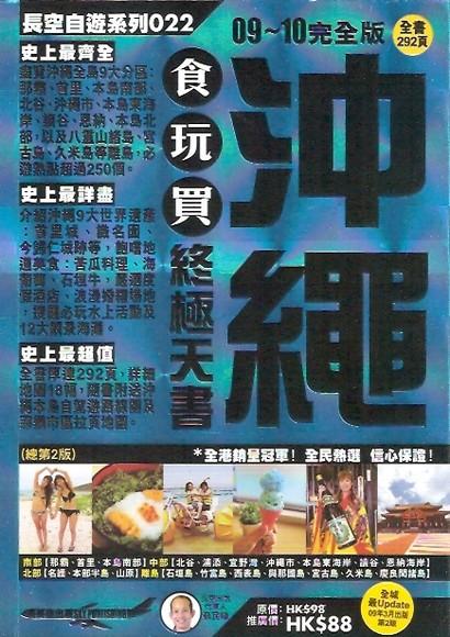 沖繩食玩買終極天書 09-10 完全版