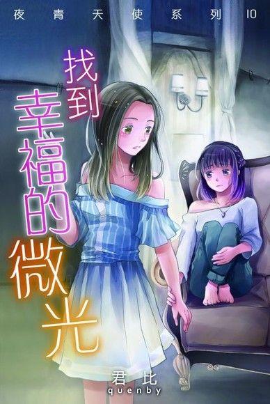 《夜青天使(10)--找到幸福的微光》