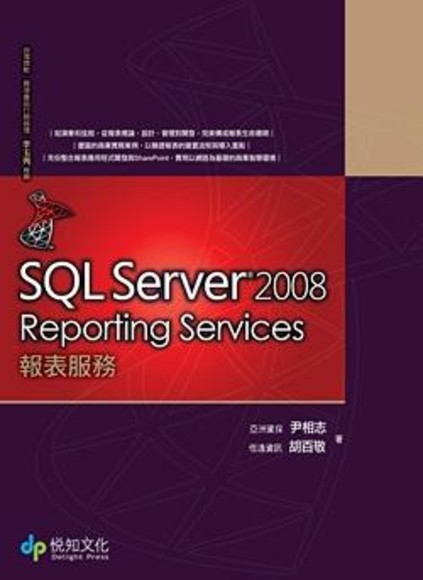 SQL Server 2008 Reporting Services報表服務(附CD)
