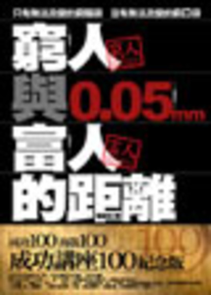 窮人與富人的距離0.05mm(平裝)