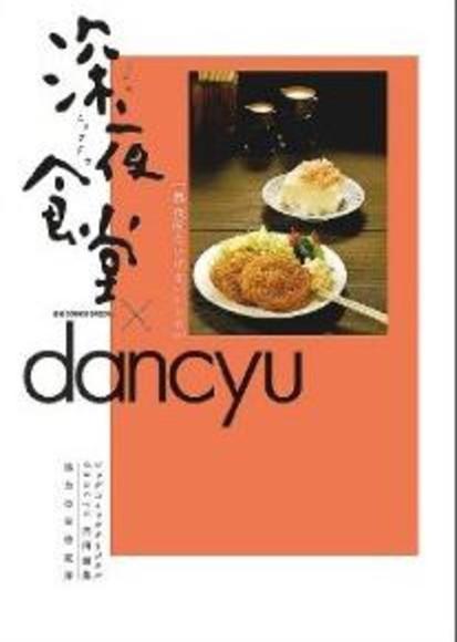深夜食堂×dancyu