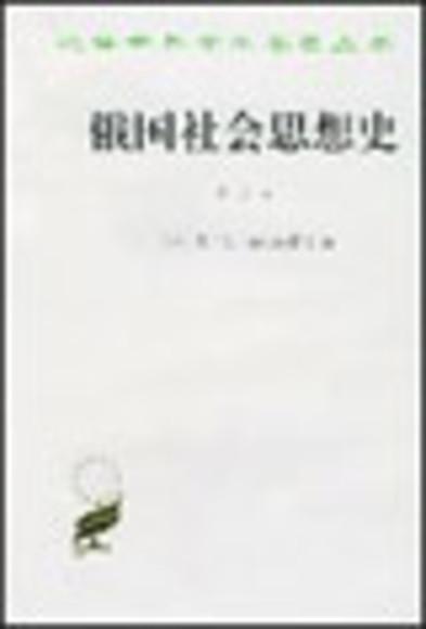 俄国社会思想史(第三卷)
