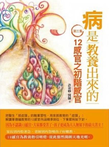 病是教養出來的:12感官之初階感官(第3集)一位中醫師從教育與疾病的因果,看華德福教學
