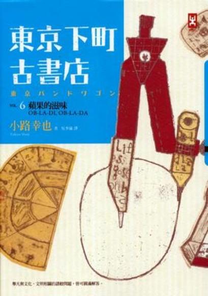 東京下町古書店 Vol. 6