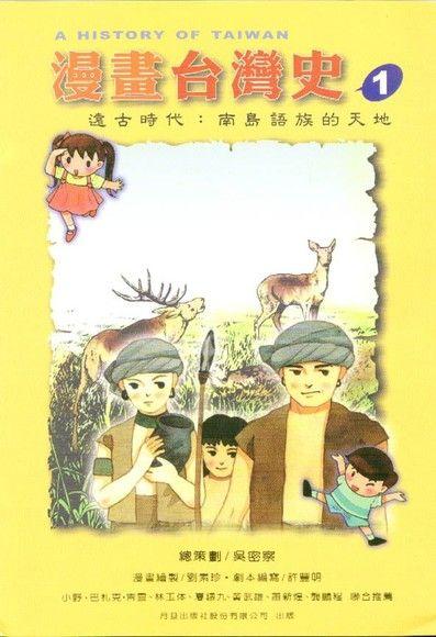 漫畫台灣史