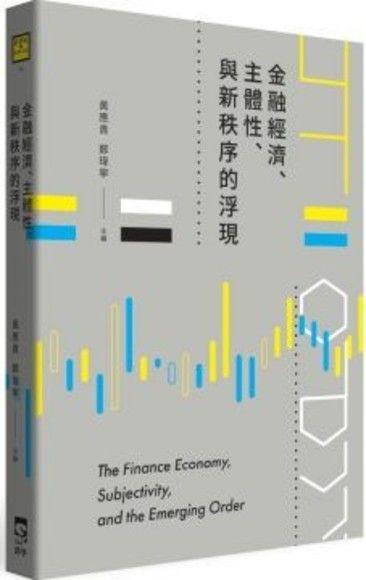 金融經濟、主體性、與新秩序的浮現