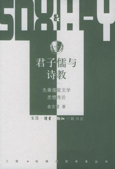 君子儒与诗教