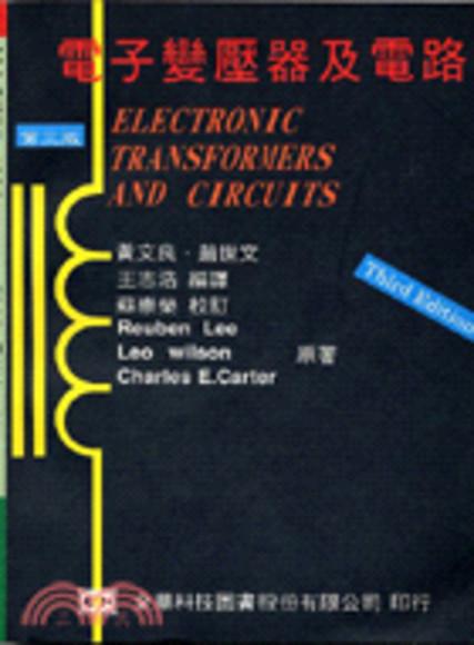 電子變壓器及電路