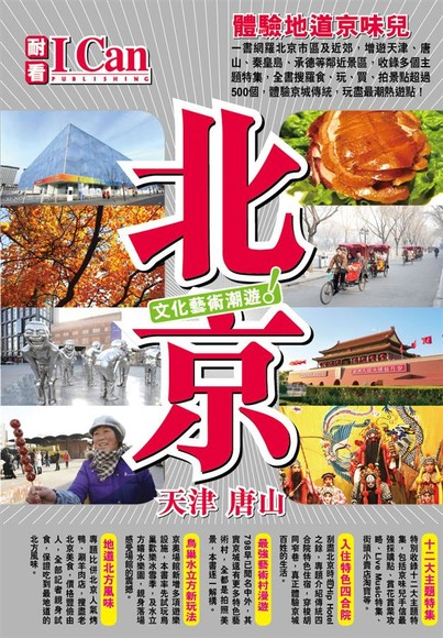 I Can旅遊系列(05)
