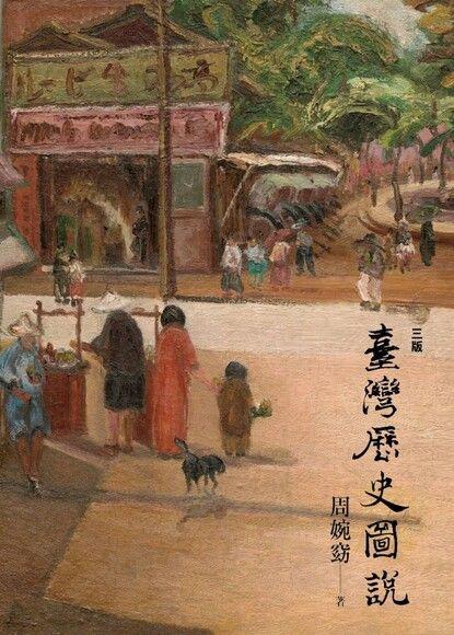 臺灣歷史圖說(三版)