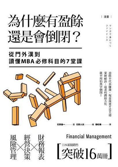 漫畫.為什麼有盈餘還是會倒閉?:從門外漢到讀懂MBA必修科目的7堂課