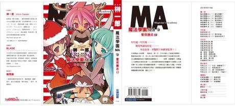 魔法學園MA 4