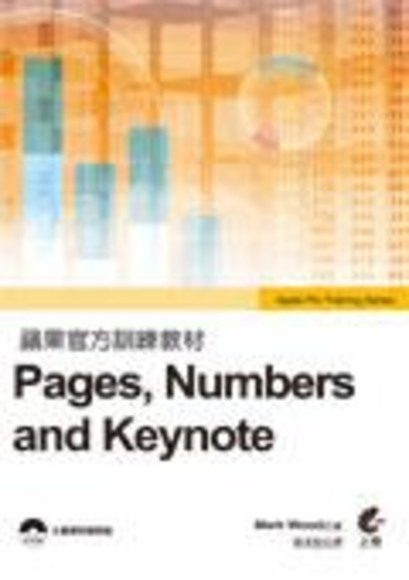 蘋果官方訓練教材:Pages, Numbers and Keynote