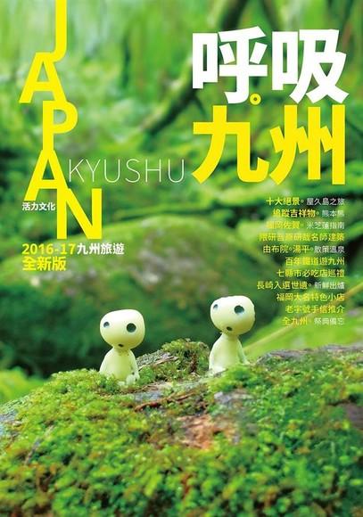 呼吸九州:九州旅遊(2016~17全新版)