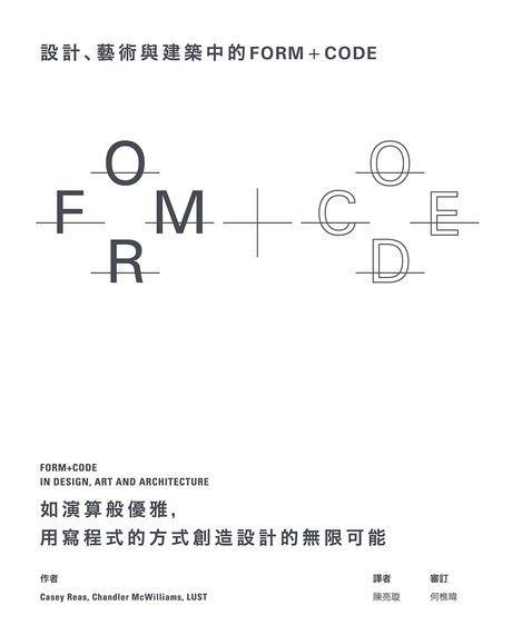設計、藝術和建築中的FORM+CODE