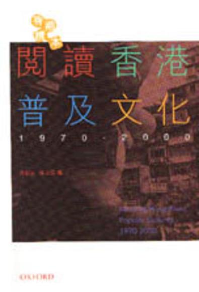 閱讀香港普及文化1970-2000