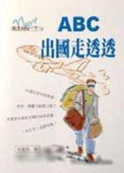 ABC出國走透透