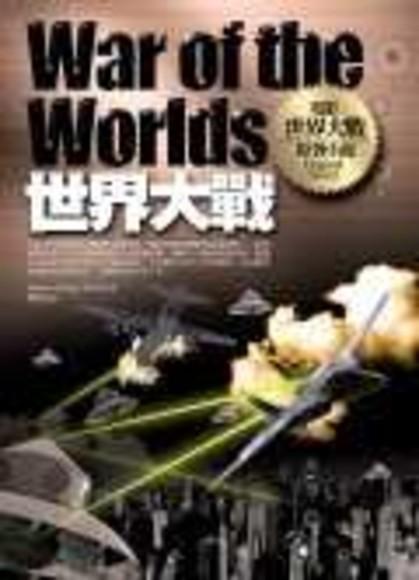 世界大戰(電影原著小說)