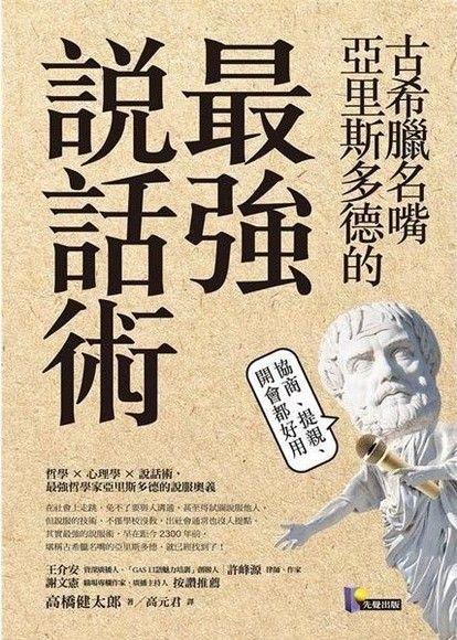 古希臘名嘴亞里斯多德的最強說話術: 協商、提親、開會都好用