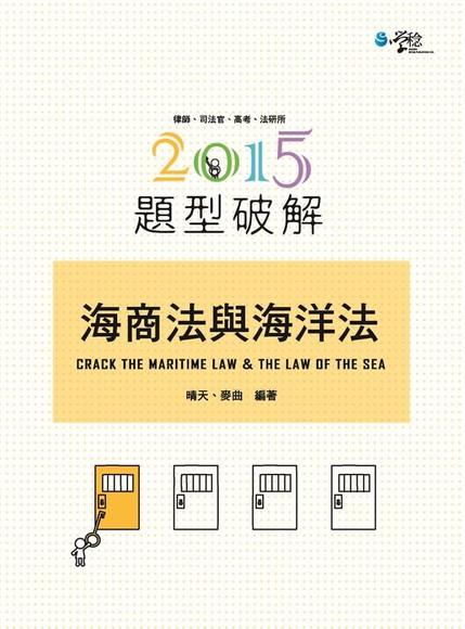 海商法與海洋法題型破解