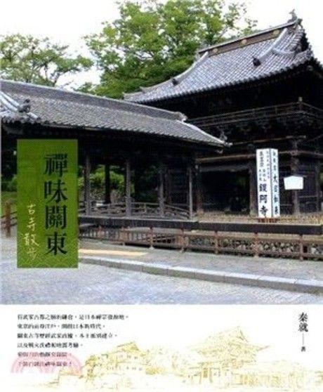 禪味關東:古寺散步