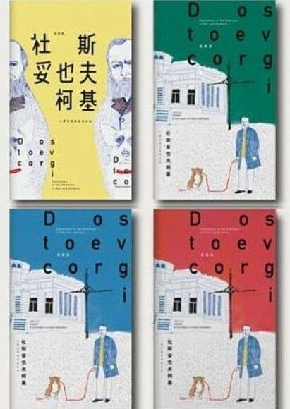 杜斯妥也夫柯基:人類與動物情感表達(四色書衣隨機出貨)