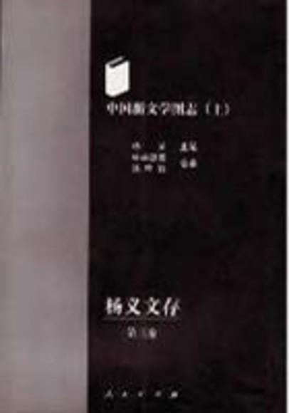 杨义文存・第七卷