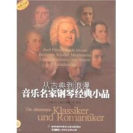 从古典到浪漫-音乐名家钢琴经典小品(附盘)
