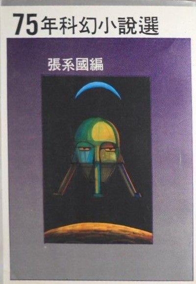 75年科幻小說選