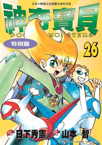 神奇寶貝特別篇(26)