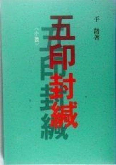 五印封緘 (圓神版)