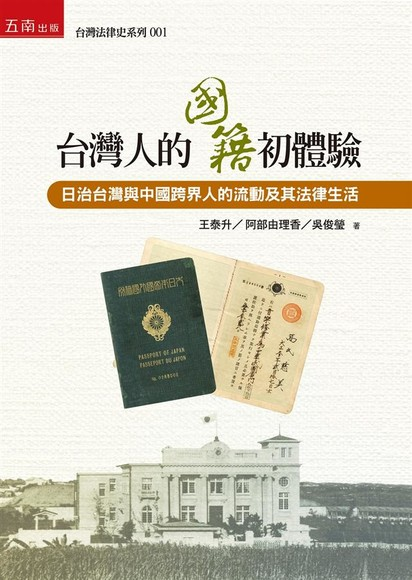 臺灣人的國籍初體驗