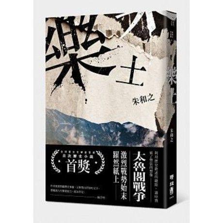 樂土(全球華文文學星雲獎首次歷史小說首獎)
