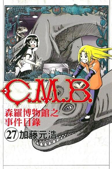 C.M.B.森羅博物館之事件目錄 27