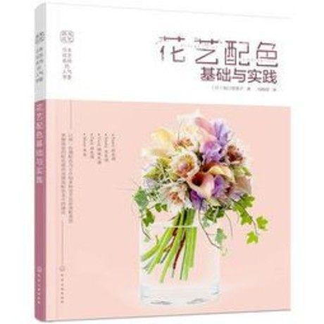 花藝配色基礎與實踐