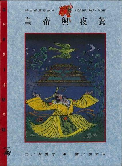 皇帝與夜鶯
