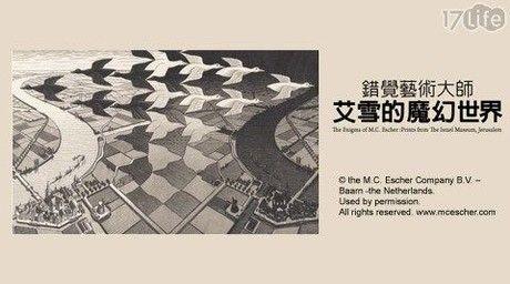 錯覺藝術大師艾雪的魔幻世界畫展