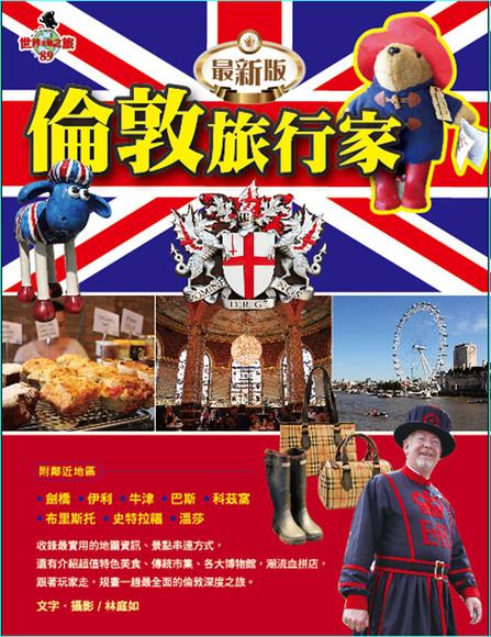 倫敦旅行家:附鄰近地區:劍橋、伊利、牛津、巴斯、科茲窩、布里斯托、史特拉福、溫莎(最新版)
