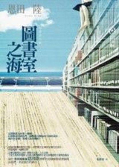 圖書室之海(平裝)