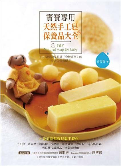 寶寶專用天然手工皂&保養品大全:0-7歲嬰幼兒肌膚(含敏感型)的全方位保養配方