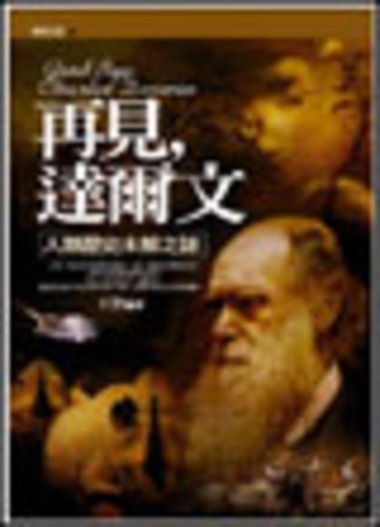 再見,達爾文-人類歷史未解之謎(平裝)